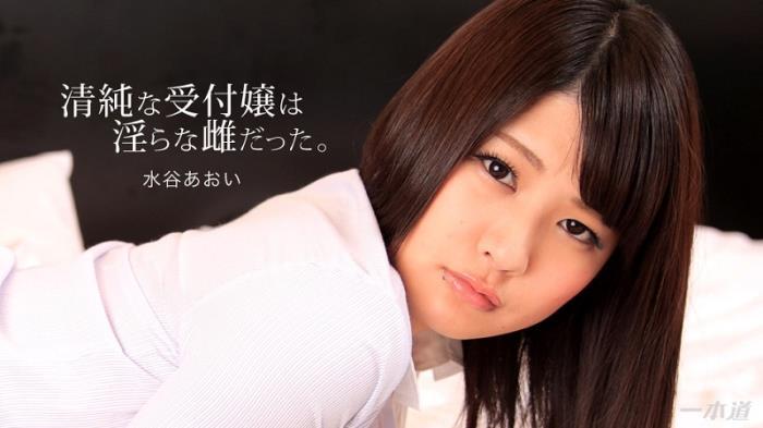 Aoi Mizutani - Hardcore (Blowjob) - 1Pondo [HD 720p]