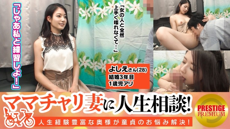 300MAAN-059 ママチャリ妻に人生相談!!1歳のお子さんを持つ買い物帰りの美人妻よしえさん(28)