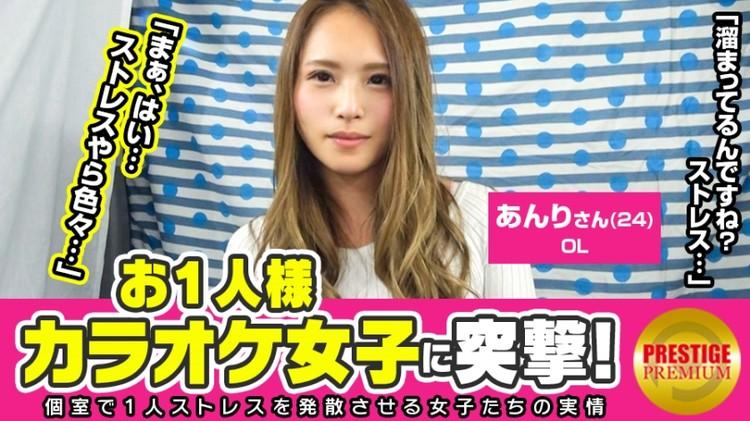 300MAAN-098 お一人様カラオケ女子を突撃!あんり(24)