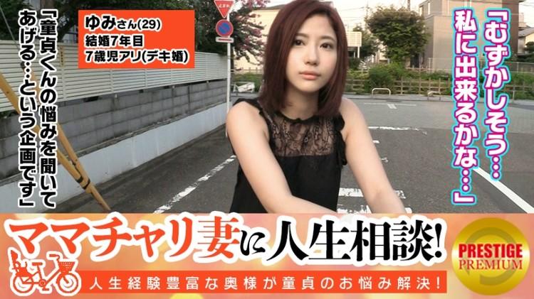 300MAAN-061 ママチャリ妻に人生相談!!7歳のお子さんを持つ可愛い美人妻ゆみさん(29)